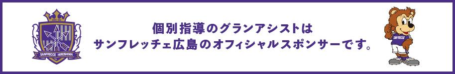 個別指導のグランアシストはサンフレッチェ広島のオフィシャルスポンサーです。