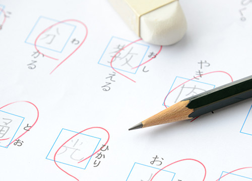 漢字検定で目標設定