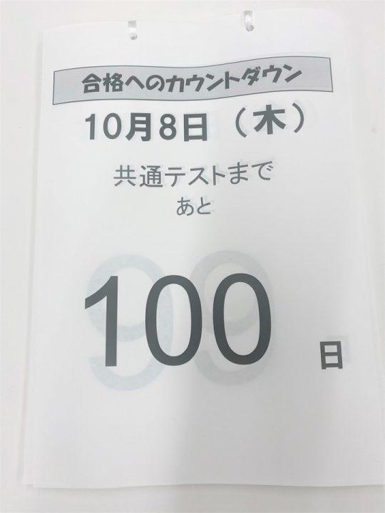 福山市 個別指導塾 福山駅前教室 共通テスト